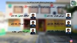 اعضای شورای دانش آموزی سال تحصیلی 1400-99